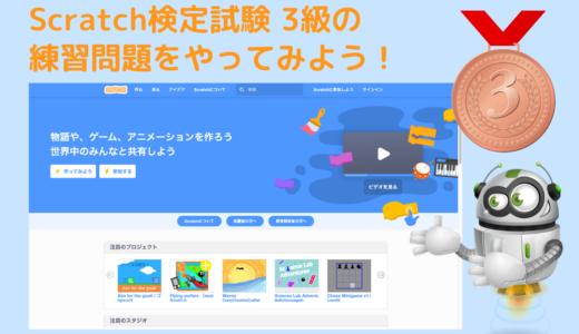 【オンライン特別講座】Scratch検定試験3級の練習問題をやってみよう講座を開催します!