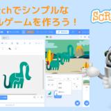 【オンライン講座】Scratch3.0でシンプルなパズルゲームを作ろう!