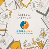 【お知らせ】全国選抜小学生プログラミング大会の千葉県大会で最優秀賞を受賞!