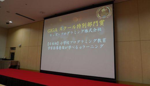 【お知らせ】第17回(2020年度)日本e-Learning大賞の「GIGAスクール特別部門賞」を受賞!