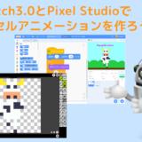 【オンライン講座】Scratch3.0とPixel Studioでピクセルアニメーションを作ろう!