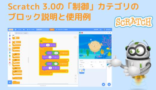【オンライン講座】Scratch 3.0の「制御」カテゴリのブロック説明と使用例