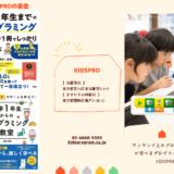 【お知らせ】KIDSPROの2021年版のパンフレット