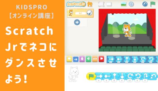 【オンライン講座】ScratchJr(スクラッチジュニア)でネコにダンスさせよう!