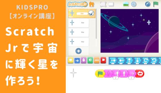【オンライン講座】ScratchJr(スクラッチジュニア)で宇宙に輝く星を作ろう!