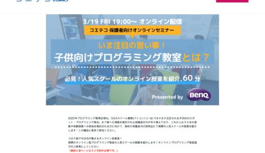 【お知らせ】コエテコ by GMO主催のセミナーにKIDSPROのオンライン授業が紹介!?