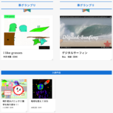 【お知らせ】第8回デジタルえほんアワードで準グランプリと入選!