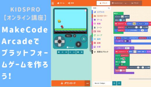 【オンライン講座】MakeCode Arcadeでプラットフォームゲームを作ろう!