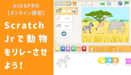 【オンライン講座】ScratchJr(スクラッチジュニア)で動物にリレーをさせよう!