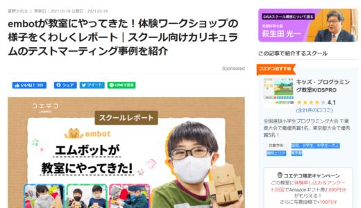 【お知らせ】コエテコ by GMOにembot(エムボット)授業風景を紹介して頂きました!