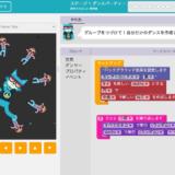【オンライン講座】Code.orgプログラミングで音楽とダンスを楽しもう!