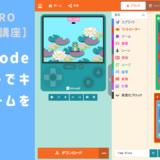 【オンライン講座】MakeCode Arcadeでキャッチゲームを作ろう!