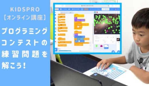 【オンライン講座】プログラミングコンテストの練習問題を解こう!