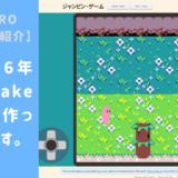 【生徒作品紹介】O.Sさん(6年生)がMakeCode Arcadeで作ったゲーム
