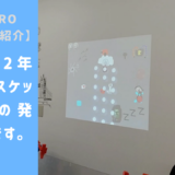 【生徒作品紹介】T.T(2年生)が作ったViscuit作品の発表動画