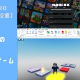 【オンライン講座】Roblox Studioの使い方と簡単なゲームの作り方