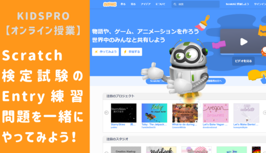 【オンライン講座】Scratch検定試験のEntry練習問題を一緒にやってみよう!