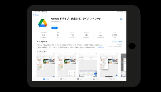 Googleアカウントの作成、Googleドライブのインストール方法(スマートフォン、タブレット向け)