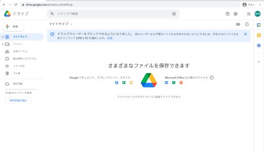 Googleアカウントの作成、Googleドライブへのアスセス方法(パソコン向け)