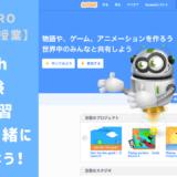 【オンライン講座】Scratch検定試験のSilver練習問題を一緒にやってみよう!