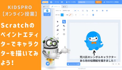 【オンライン講座】Scratch(スクラッチ)のペイントエディターでキャラクターを描こう!