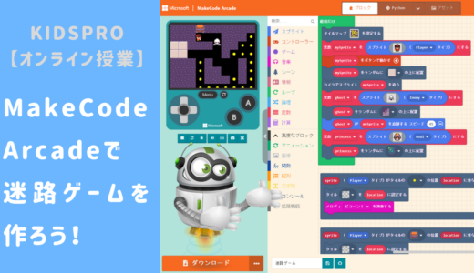 【オンライン講座】MakeCode Arcadeで迷路ゲームを作ろう!