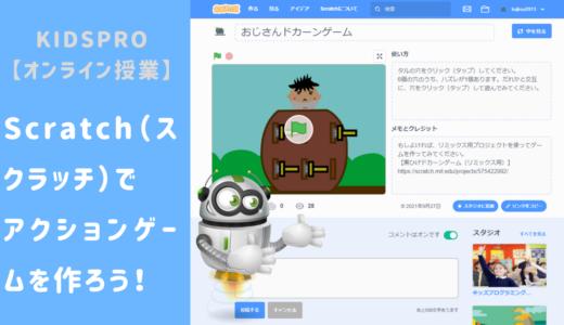 【オンライン講座】Scratch(スクラッチ)でアクションゲームを作ろう!