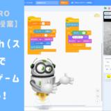 【オンライン講座】Scratch(スクラッチ)でチェイスゲームをつくろう!