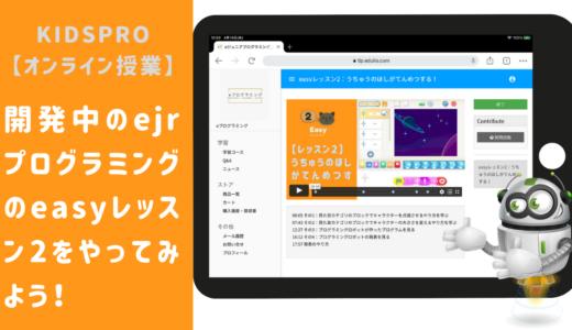 【オンライン講座】開発中のeJrプログラミングでeasyレッスン2をやってみよう!