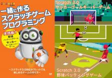 DVD「一緒に作るScratch 3.0ゲームプログラミング実践編」がAmazonランキング1位に
