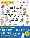 書籍「スクラッチ3.0でゲームを作ろう! 小学1年生からのプログラミング教室」をAmazonで好評発売中