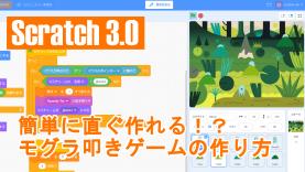 Scratch 3.0「簡単に作れるシリーズ5|モグラ叩きゲーム」の作り方説明動画