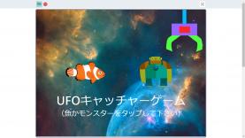 Scratch 3.0(スクラッチ3.0)正式版リリース/Scratch 3.0対応のゲーム集を公開